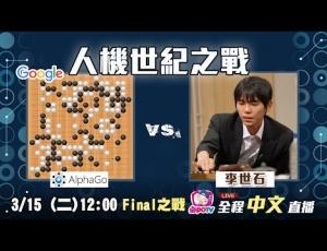 Embedded thumbnail for 3/1512:00 人機圍棋世紀之戰 AlphaGo VS.李世乭最終戰Final