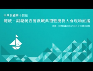 Embedded thumbnail for 中華民國第十四任總統、副總統宣誓就職典禮暨慶祝大會現場直播