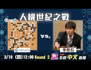 Embedded thumbnail for 3/10(四)12:00人機圍棋世紀之戰 AlphaGo VS 李世乭Round 2