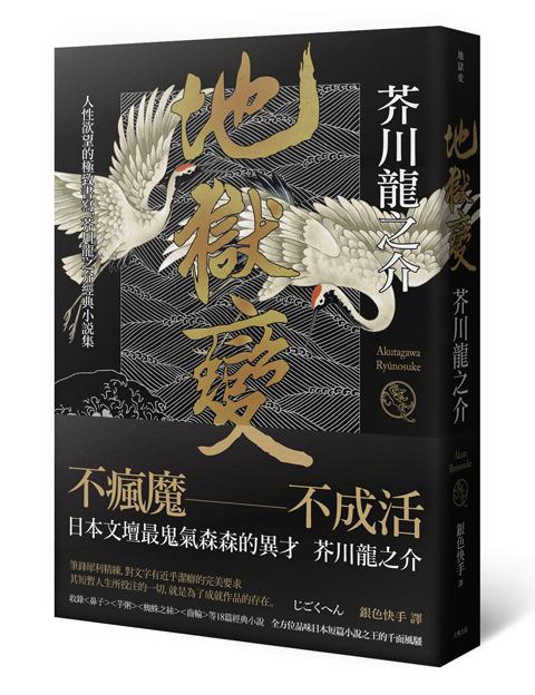 地獄變:人性欲望的極致書寫,芥川龍之介經典小說集